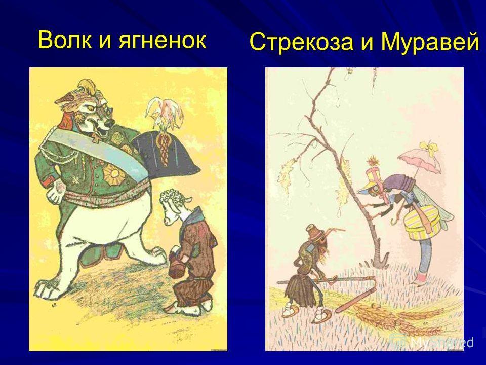 Стрекоза и Муравей Волк и ягненок