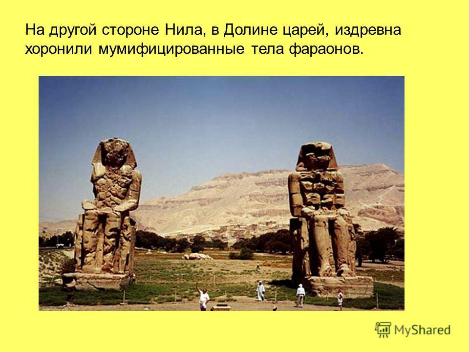 На другой стороне Нила, в Долине царей, издревна хоронили мумифицированные тела фараонов.