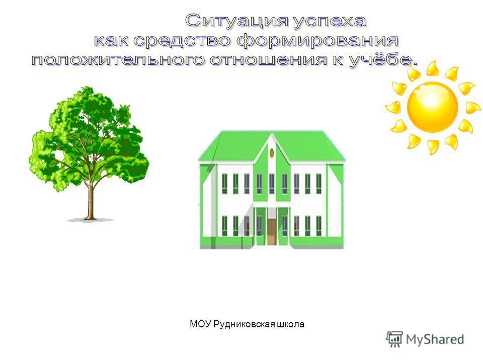 МОУ Рудниковская школа