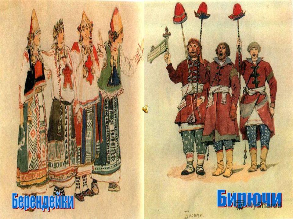 8 В образе царя Берендея воплотились идеалы автора о мудром правителе.