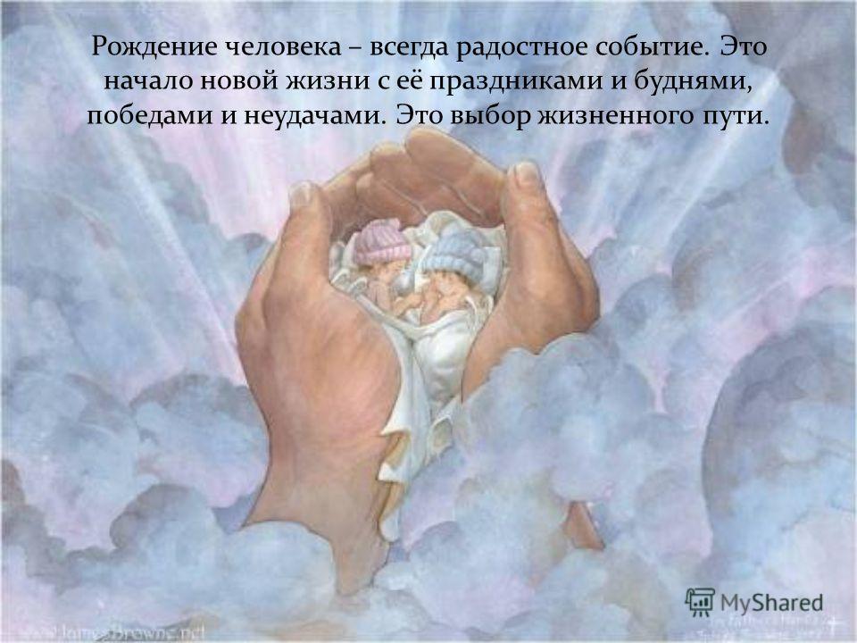 Рождение человека – всегда радостное событие. Это начало новой жизни с её праздниками и буднями, победами и неудачами. Это выбор жизненного пути.
