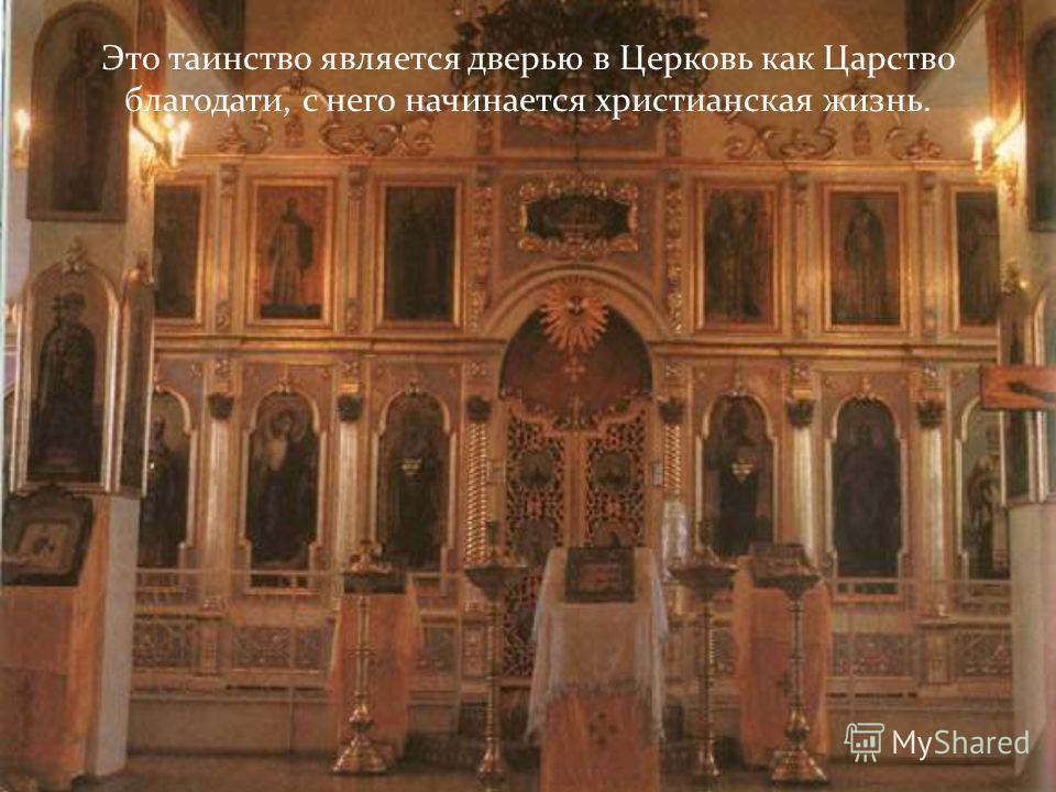 Это таинство является дверью в Церковь как Царство благодати, с него начинается христианская жизнь.
