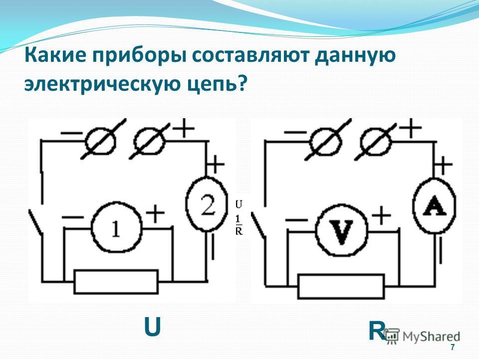 Какие приборы составляют данную электрическую цепь? 7 U R