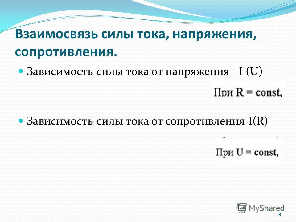 Взаимосвязь силы тока, напряжения, сопротивления. Зависимость силы тока от напряжения I (U) Зависимость силы тока от сопротивления I(R) 8