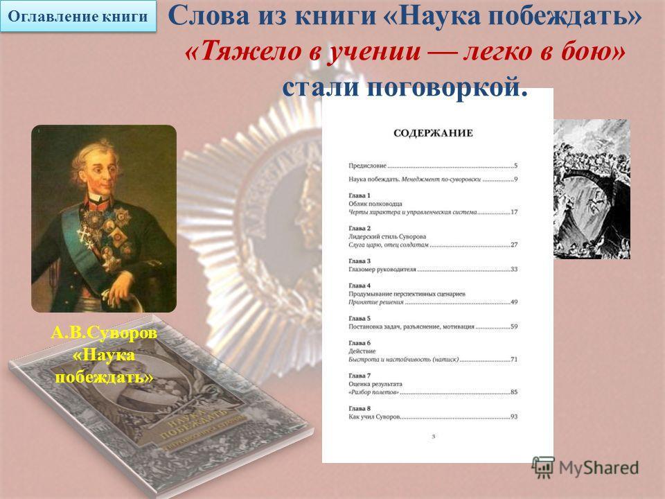 Суворов был высокообразованным человеком, занимался литературным творчеством, философией и историей. С детства пристрастившись к чтению, всю жизнь занимался самообразованием, став одним из самых образованных военных деятелей XVIII в., блестяще изучив