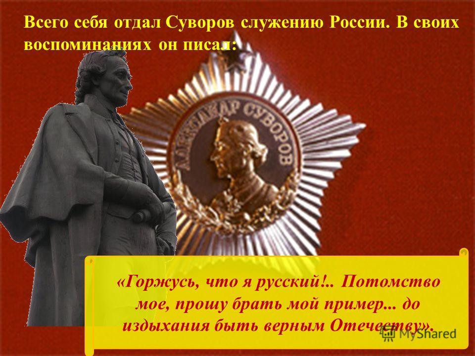 В 43 года женился на княжне В.И.Прозоровской. Имел дочь Наталью (любимую Суворочку) и сына Аркадия, который был в генеральском чине, когда трагически погиб, утонув в реке Рымни к