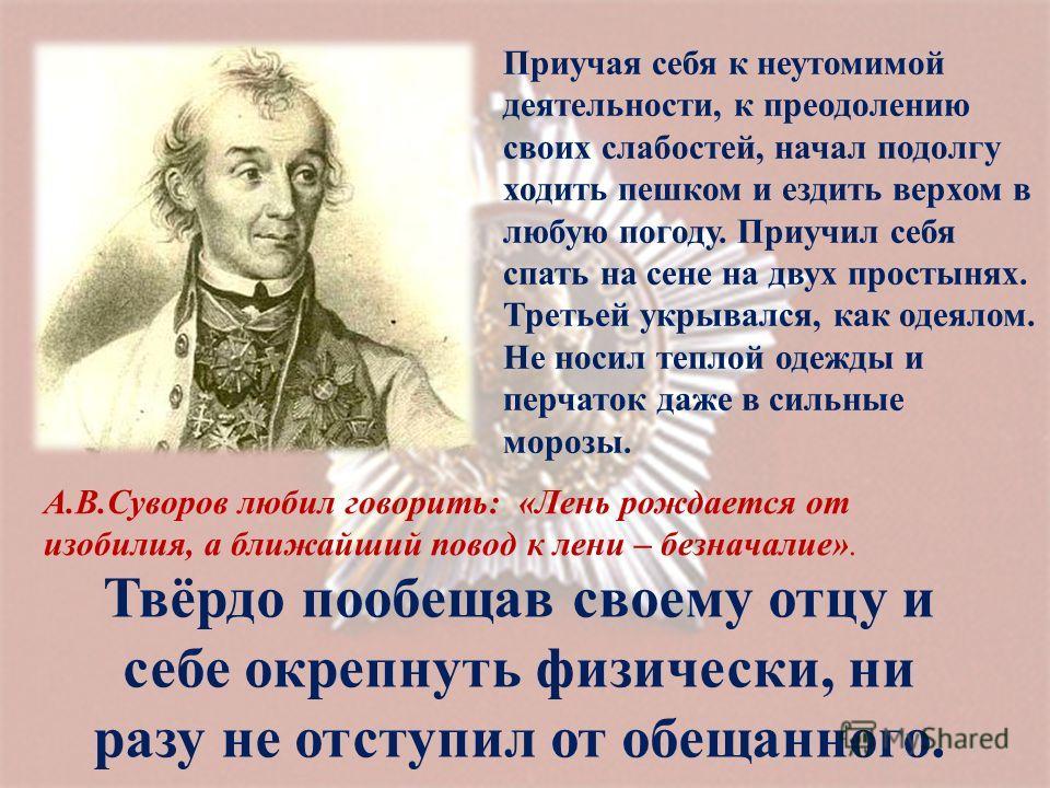 Суворов Александр Васильевич (24.11.1730 - 18.05.1800). 13-ти лет Александр был зачислен солдатом в лейб- гвардии Семеновский полк, учился в Сухопутном кадетском корпусе