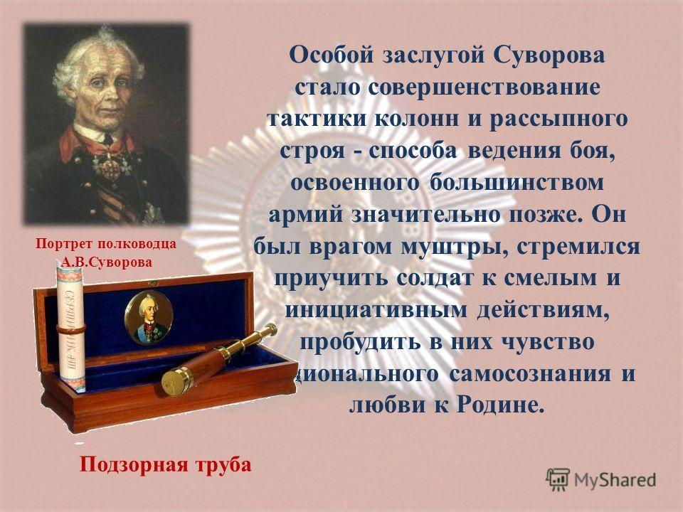 Полководческое искусство Суворова основывалось на стратегии активных и решительных наступательных действии.