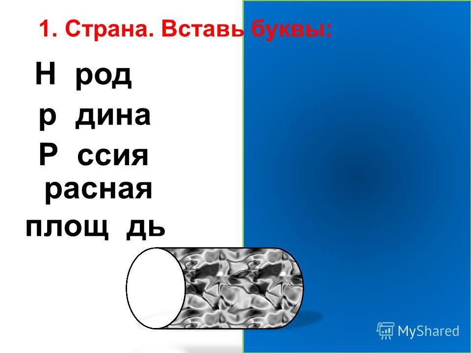 1. Страна. Вставь буквы: Народ родина Россия Красная площадь