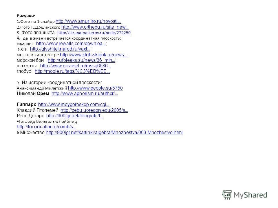 Рисунки: 1. Фото на 1 слайде http://www.amur-iro.ru/novosti … http://www.amur-iro.ru/novosti … 2. Фото К.Д.Ушинского http://www.orthedu.ru/site_new … http://www.orthedu.ru/site_new … 3. Фото планшета http://stranamasterov.ru/node/272250 http://strana