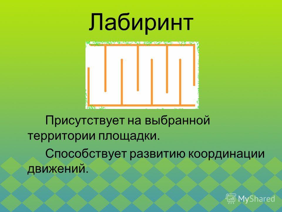 Лабиринт Присутствует на выбранной территории площадки. Способствует развитию координации движений.
