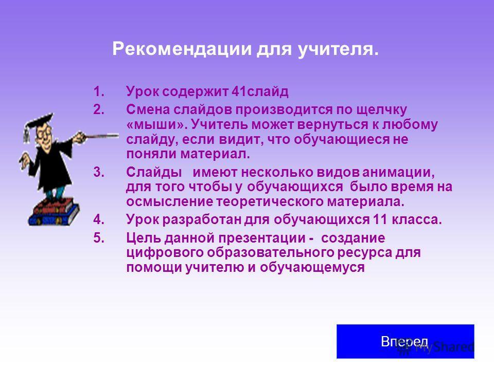 Рекомендации для учителя. 1. Урок содержит 41 слайд 2. Смена слайдов производится по щелчку «мыши». Учитель может вернуться к любому слайду, если видит, что обучающиеся не поняли материал. 3. Слайды имеют несколько видов анимации, для того чтобы у об