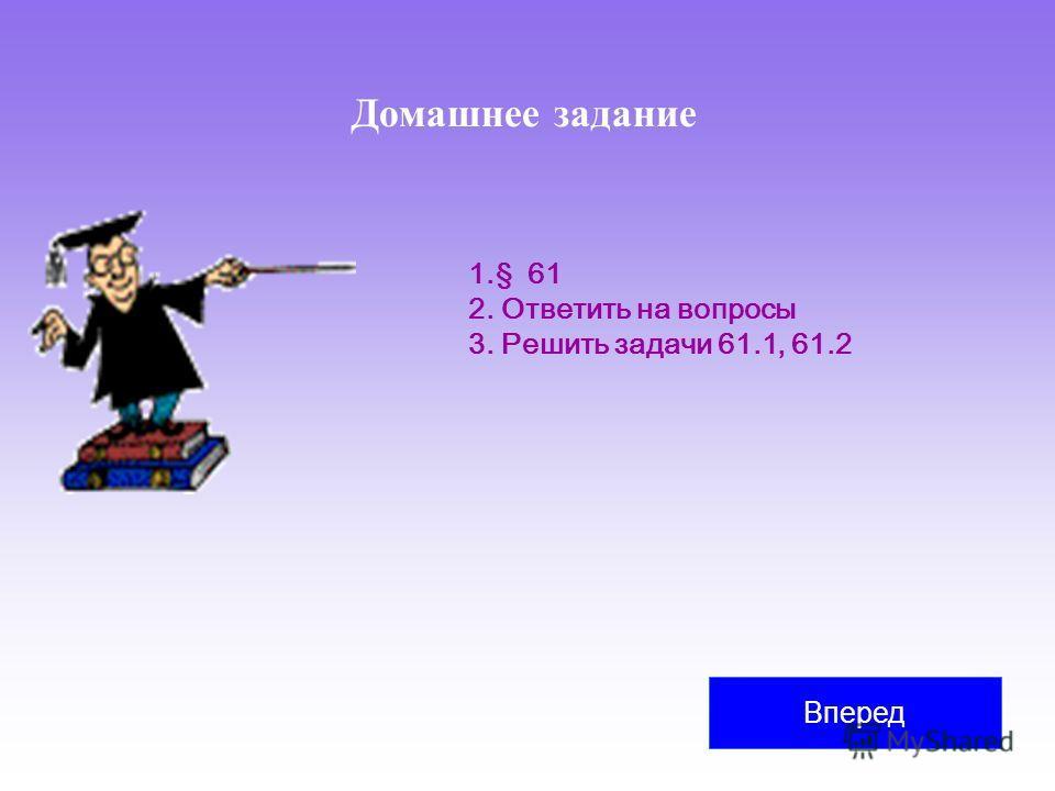 Домашнее задание Вперед 1.§ 61 2. Ответить на вопросы 3. Решить задачи 61.1, 61.2
