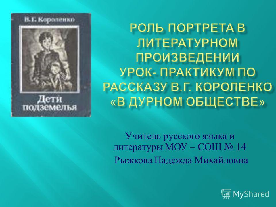 Учитель русского языка и литературы МОУ – СОШ 14 Рыжкова Надежда Михайловна