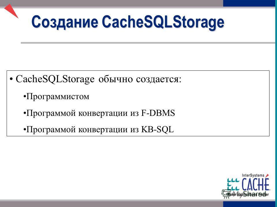 CacheSQLStorage обычно создается: Программистом Программой конвертации из F-DBMS Программой конвертации из KB-SQL Создание CacheSQLStorage