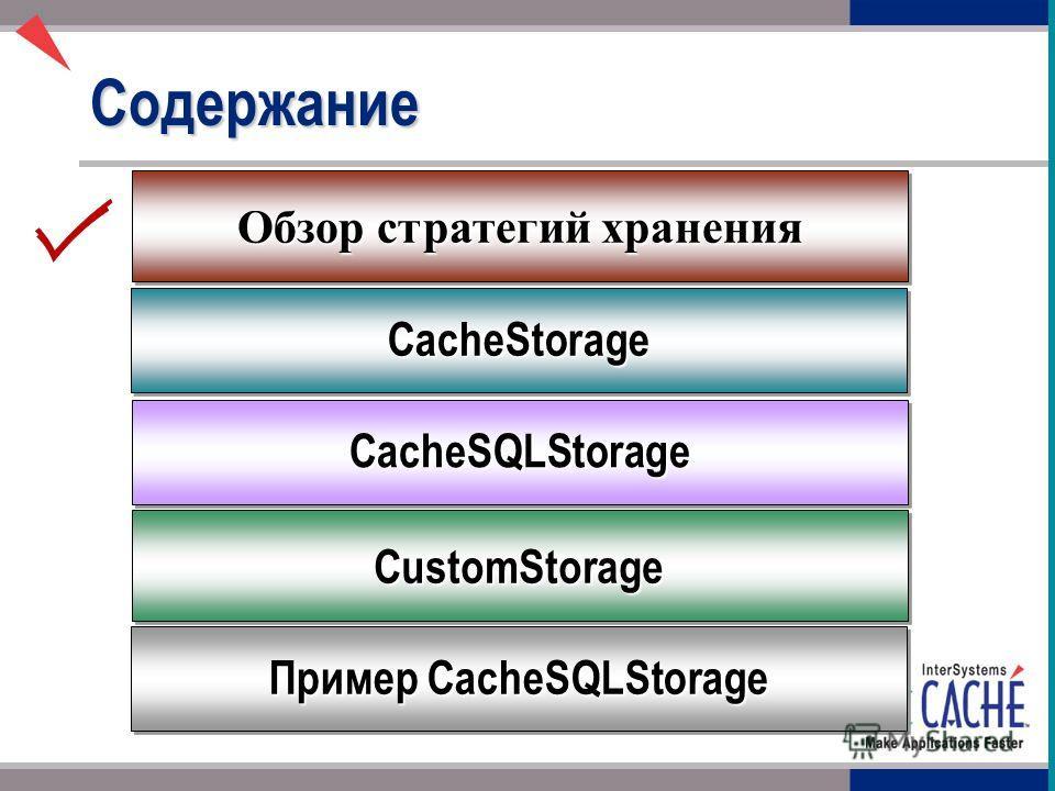 Содержание CacheStorageCacheStorage Обзор стратегий хранения CacheSQLStorageCacheSQLStorage CustomStorageCustomStorage Пример CacheSQLStorage
