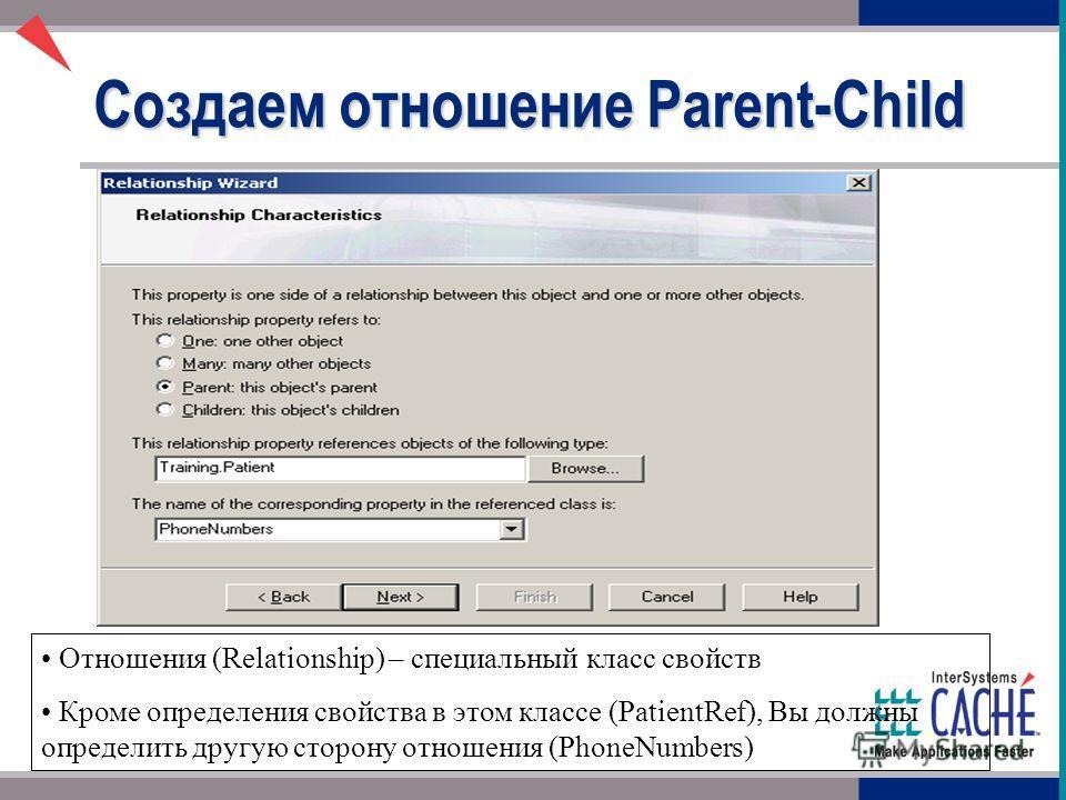Создаем отношение Parent-Child Отношения (Relationship) – специальный класс свойств Кроме определения свойства в этом классе (PatientRef), Вы должны определить другую сторону отношения (PhoneNumbers)
