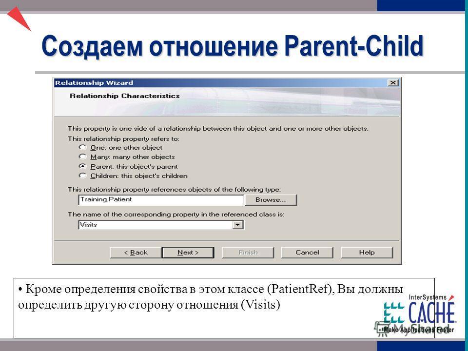 Создаем отношение Parent-Child Кроме определения свойства в этом классе (PatientRef), Вы должны определить другую сторону отношения (Visits)