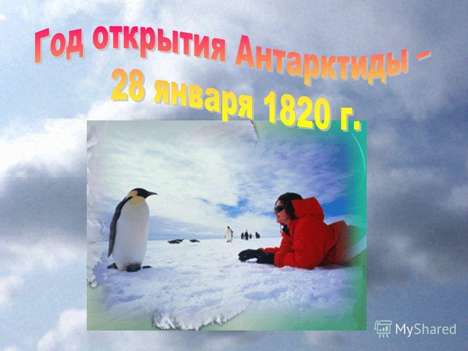 Беллинсгаузен Ф.Ф. (1778-1852) Лазарев М.П. (1788-1851)