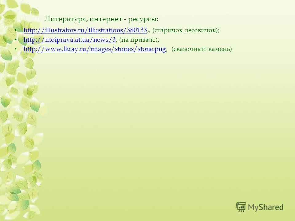 Литература, интернет - ресурсы: http://illustrators.ru/illustrations/380133,, (старичок-лесовичок); http://illustrators.ru/illustrations/380133 http://moiprava.at.ua/news/3, (на привале); http://moiprava.at.ua/news/3 http://www.lkray.ru/images/storie