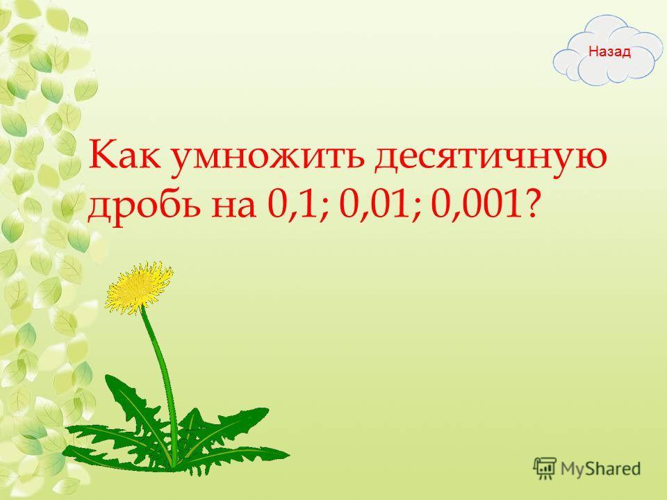 Как умножить десятичную дробь на 0,1; 0,01; 0,001?