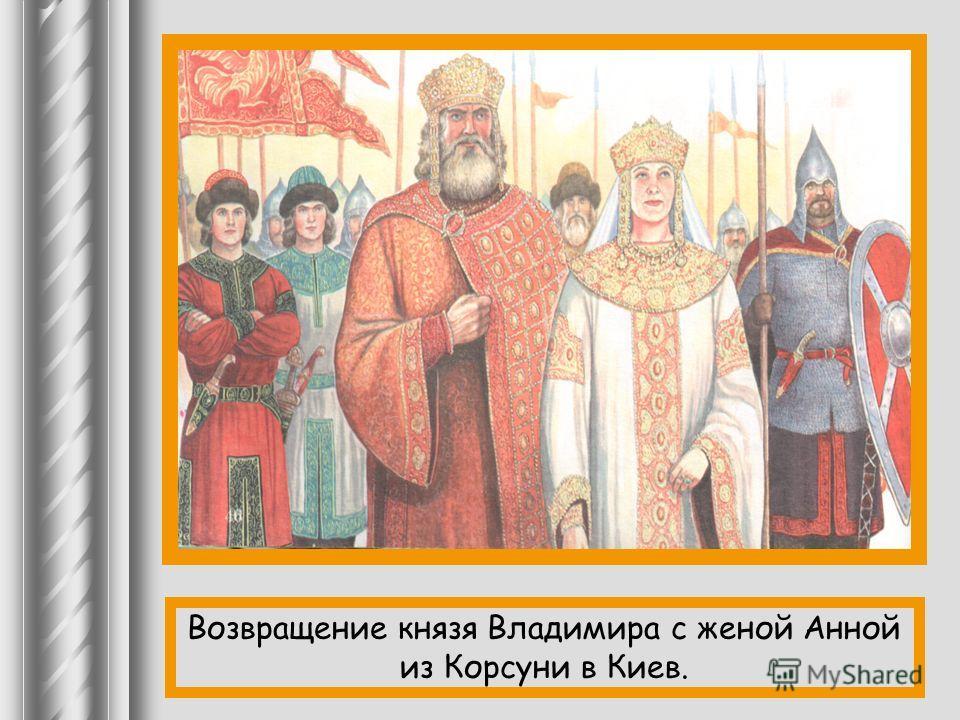 Возвращение князя Владимира с женой Анной из Корсуни в Киев.