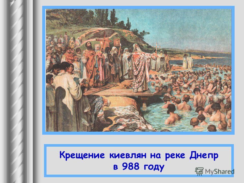 Крещение киевлян на реке Днепр в 988 году