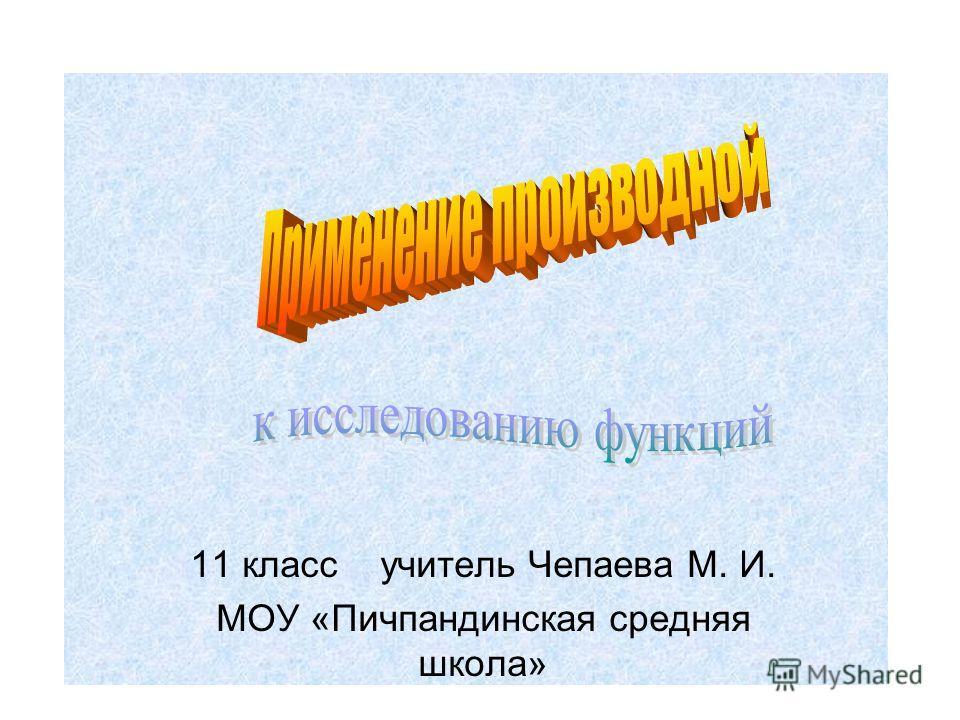 11 класс учитель Чепаева М. И. МОУ «Пичпандинская средняя школа»