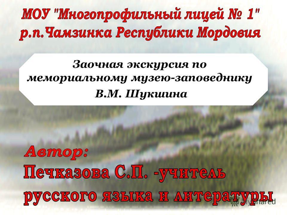 Заочная экскурсия по мемориальному музею-заповеднику В.М. Шукшина