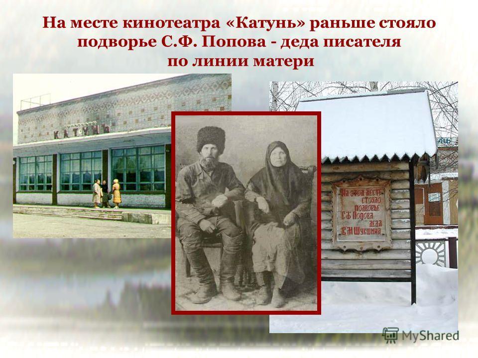 На месте кинотеатра «Катунь» раньше стояло подворье С.Ф. Попова - деда писателя по линии матери