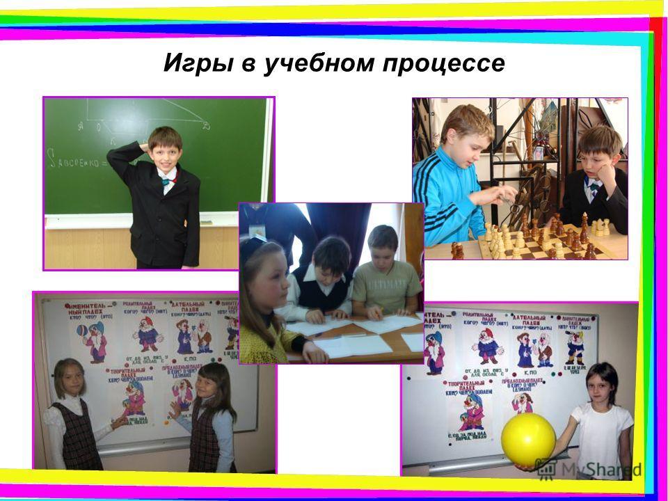 Игры в учебном процессе