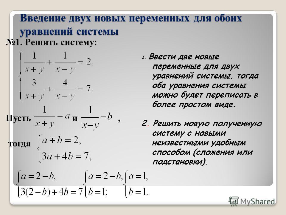 Метод введения новой переменной в системе уравнений применяется одним из следующих способов: Водятся две новые переменные сразу для обоих уравнений системы Вводится одна новая переменная только для одного уравнения системы