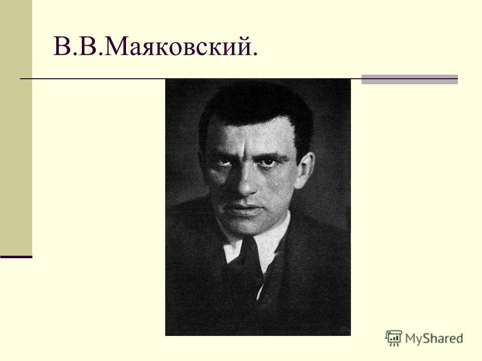 В.В.Маяковский.