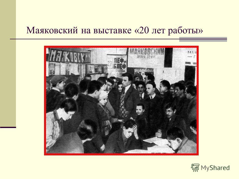 Маяковский на выставке «20 лет работы»