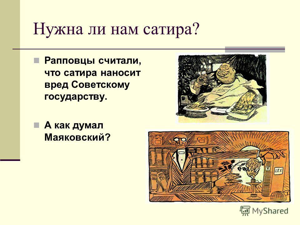 Нужна ли нам сатира? Рапповцы считали, что сатира наносит вред Советскому государству. А как думал Маяковский?