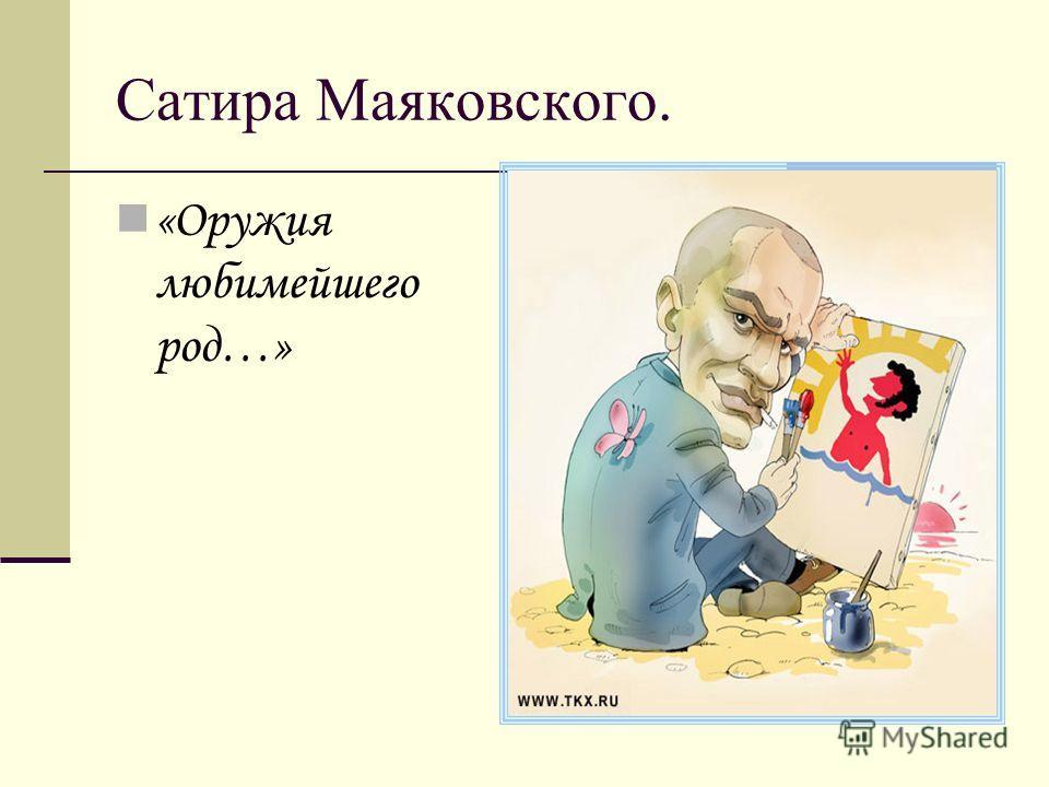 Сатира Маяковского. «Оружия любимейшего род…»