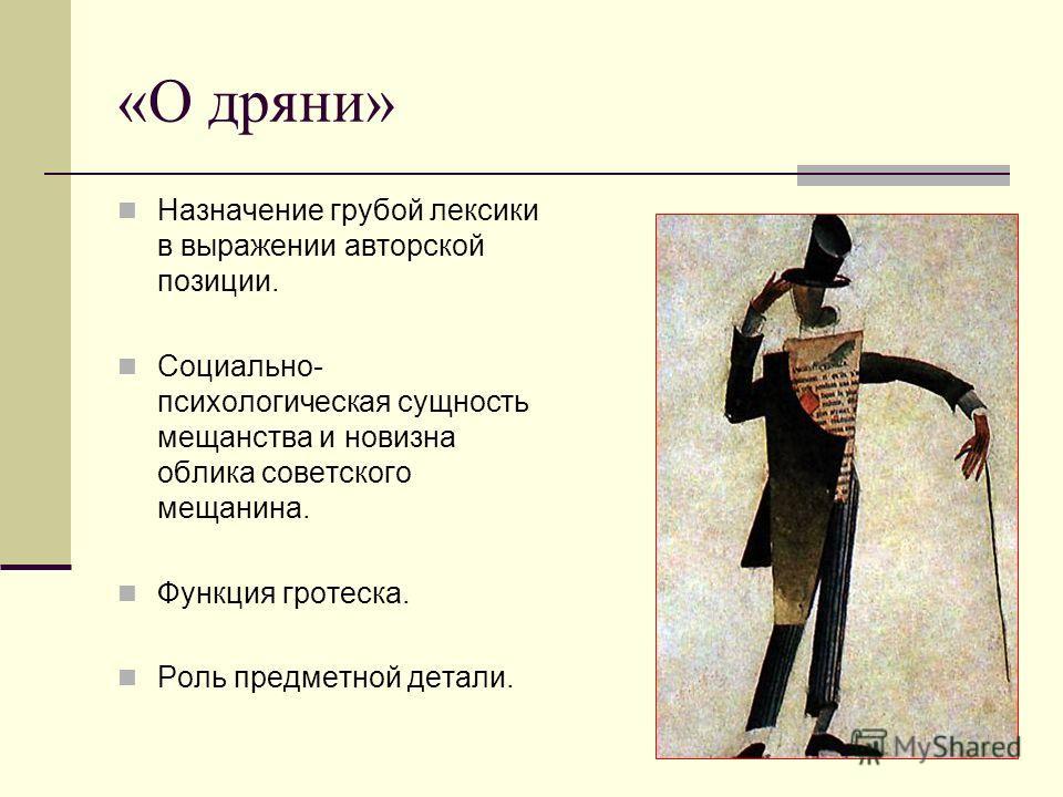 «О дряни» Назначение грубой лексики в выражении авторской позиции. Социально- психологическая сущность мещанства и новизна облика советского мещанина. Функция гротеска. Роль предметной детали.