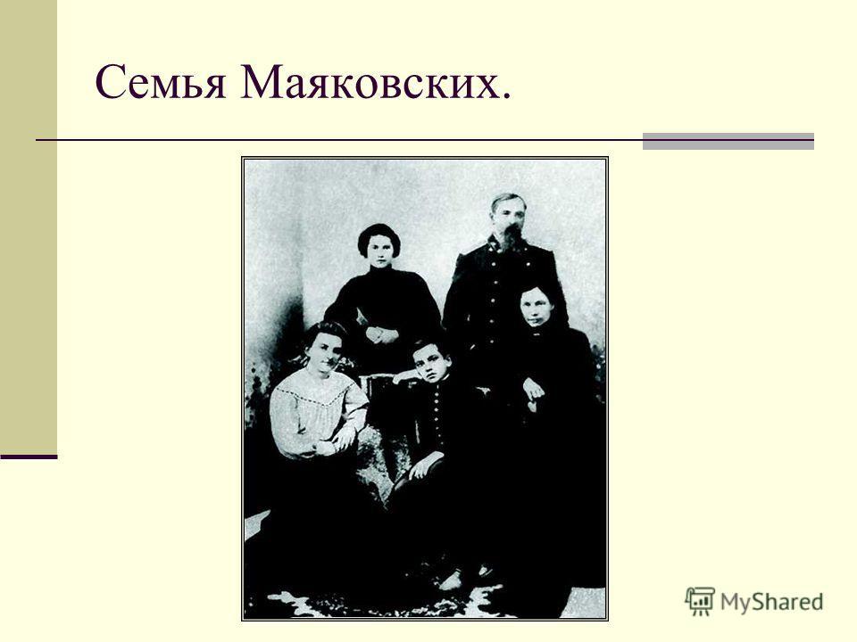 Семья Маяковских.