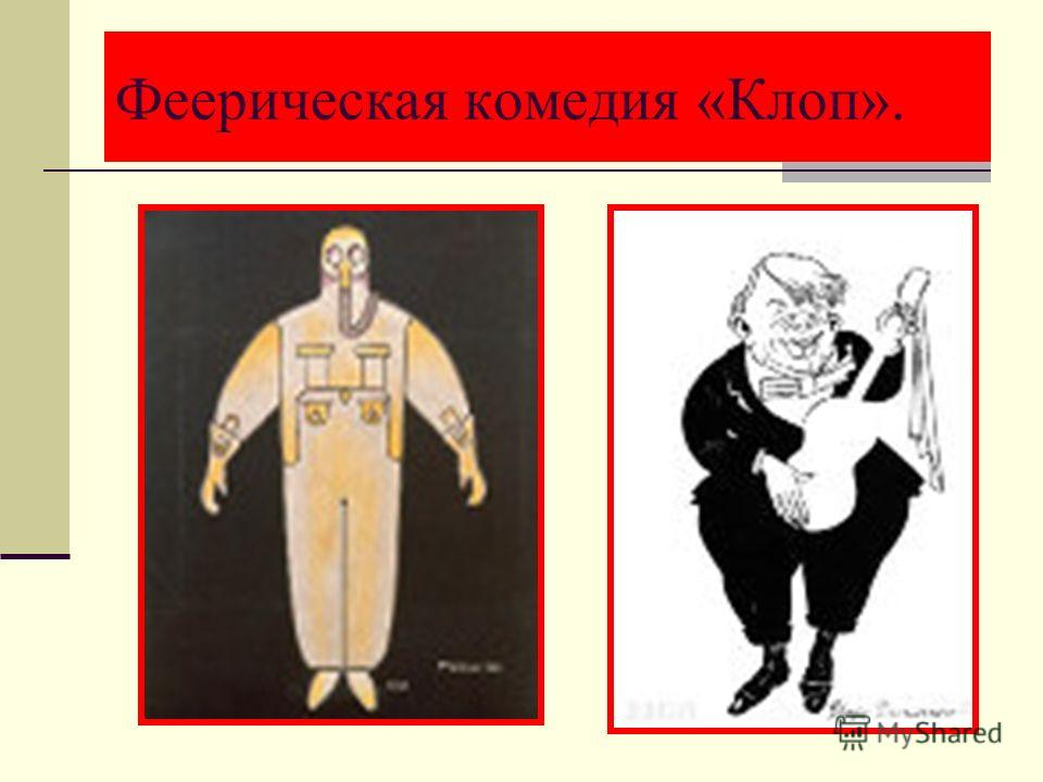 Феерическая комедия «Клоп».