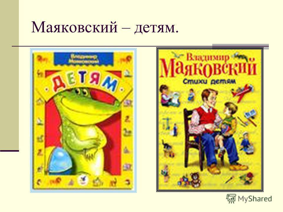 Маяковский – детям.