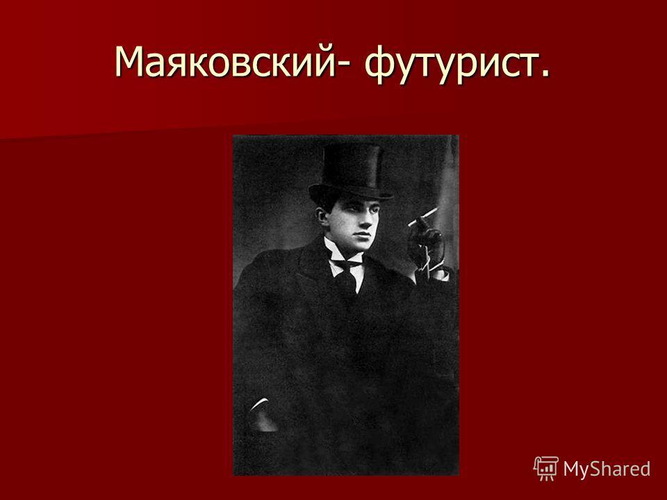 Маяковский- футурист.