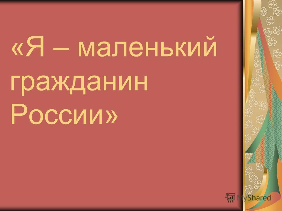«Я – маленький гражданин России»