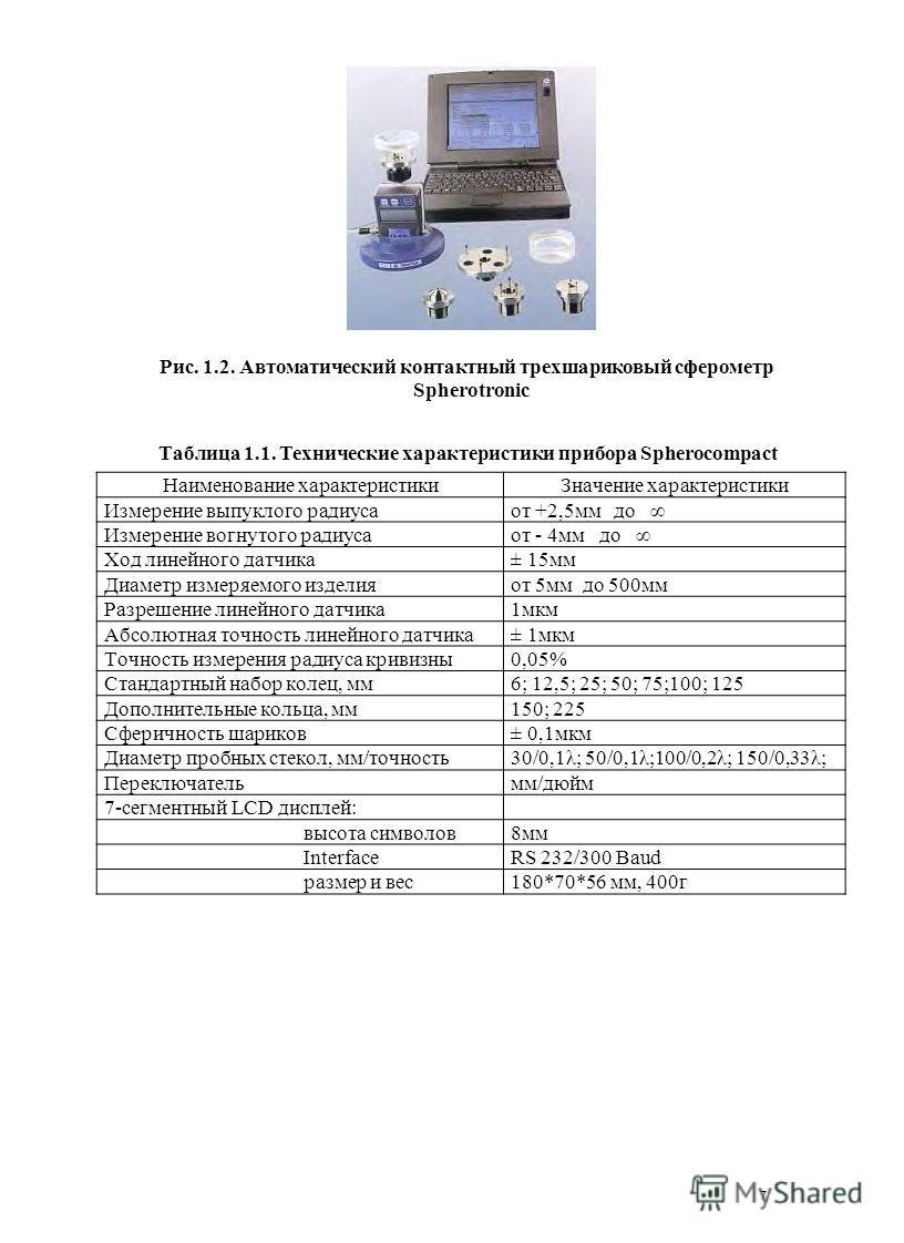Рис. 1.2. Автоматический контактный трех шариковый сферометр Spherotronic Таблица 1.1. Технические характеристики прибора Spherocompact 7 Наименование характеристики Значение характеристики Измерение выпуклого радиуса от +2,5 мм до Измерение вогнутог