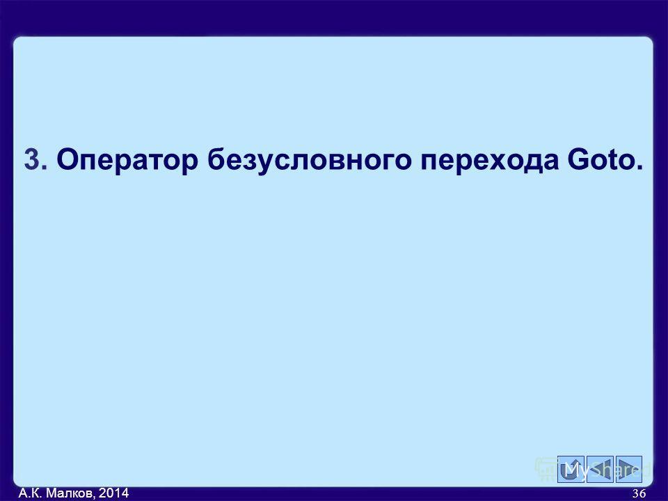 А.К. Малков, 2014 36 3. Оператор безусловного перехода Goto.