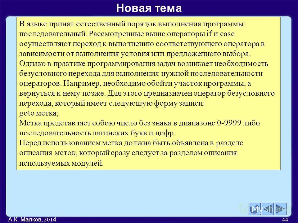 А.К. Малков, 201 4 44 В языке принят естественный порядок выполнения программы: последовательный. Рассмотренные выше операторы if и case осуществляют переход к выполнению соответствующего оператора в зависимости от выполнения условия или предложенног