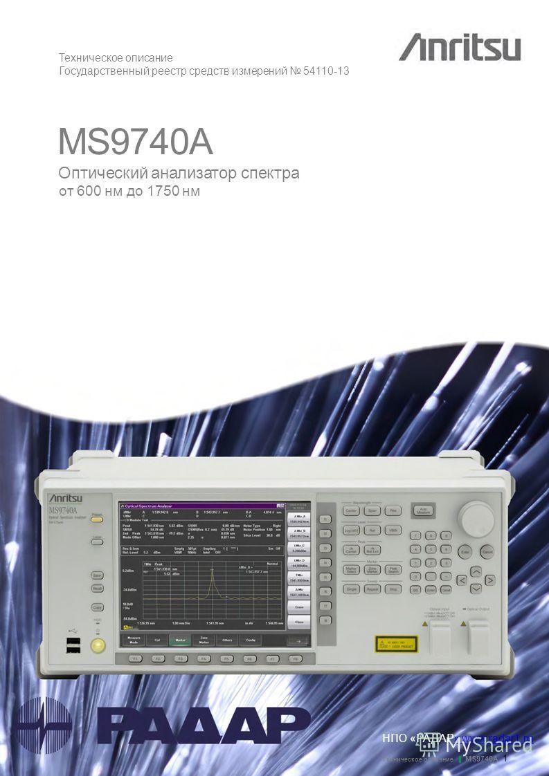 MS9740A Оптический анализатор спектра от 600 нм до 1750 нм Техническое описание Государственный реестр средств измерений 54110-13 НПО «РАДАР» www.radar1.ru» www.radar1. ru Техническое описание MS9740A 1