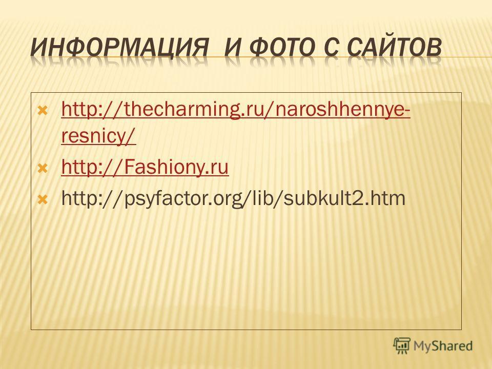 http://thecharming.ru/naroshhennye- resnicy/ http://thecharming.ru/naroshhennye- resnicy/ http://Fashiony.ru http://psyfactor.org/lib/subkult2.htm