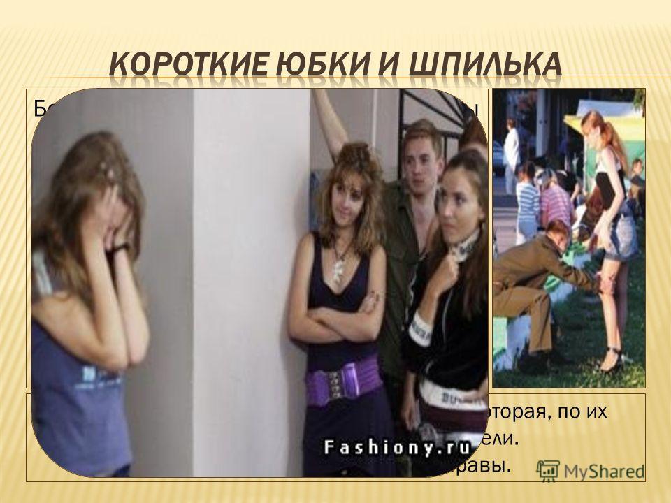 Большинство родителей безапелляционны в выборе одежды для подростка. Короткая юбка недопустима, особенно в вечернее время, т.к. является провокацией для подростков, сексуальное развитие которых достигло пика. Вызывающая одежда может привести к баналь