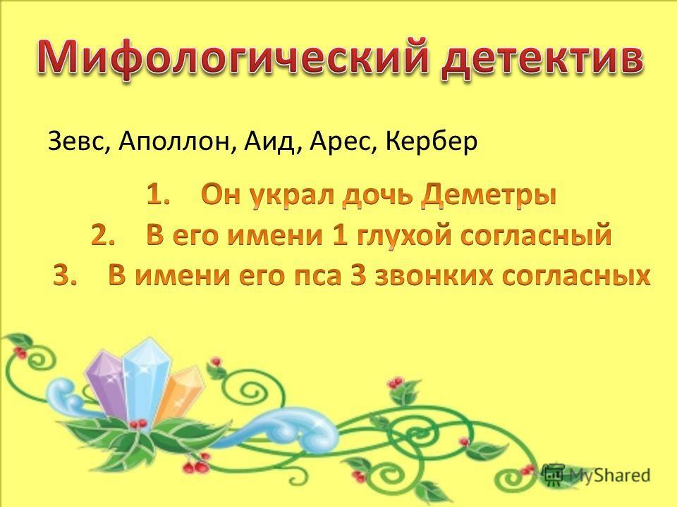 Зевс, Аполлон, Аид, Арес, Кербер