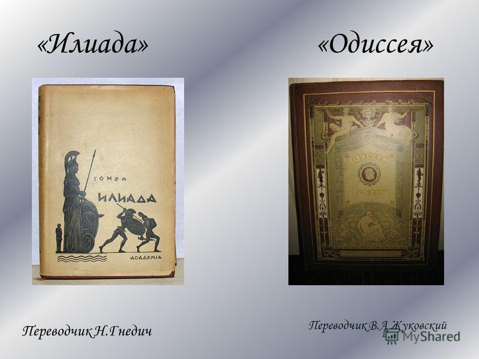 «Илиада»«Одиссея» Переводчик Н.Гнедич Переводчик В.А Жуковский